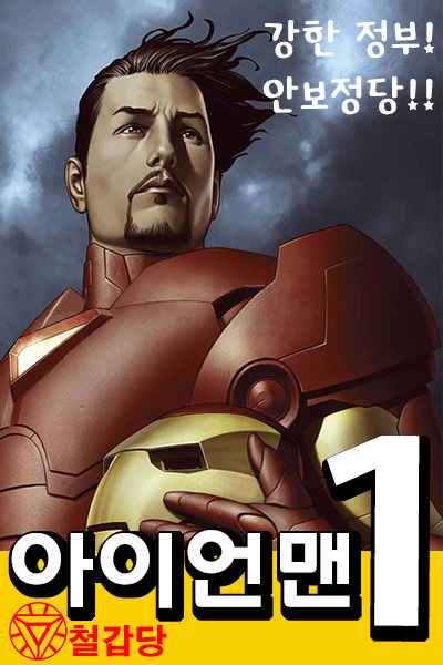 no1ironman
